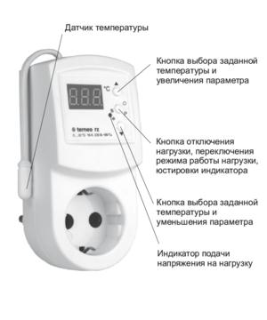 Терморегулятор со встроенным датчиком